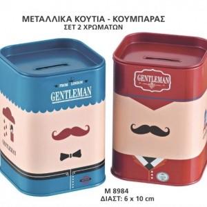 METAΛΛΙΚΟΣ ΚΟΥΜΠΑΡΑΣ 6X10CM