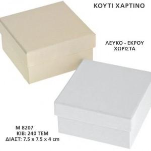 ΚΟΥΤΙ ΠΟΛΥΤΕΛΕΙΑΣ 7,5Χ7,5X4CM