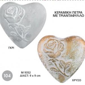 ΚΕΡΑΜΙΚΗ ΠΕΤΡΑ ΤΡΙΑΝΤΑΦΥΛΛΟ 9Χ9CM