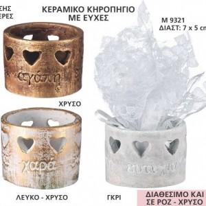 ΚΕΡΑΜΙΚΟ ΚΗΡΟΠΗΓΙΟ ΜΕ ΕΥΧΕΣ 7X5CM
