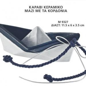 ΚΕΡΑΜΙΚΟ ΚΑΡΑΒΙ ΜΕ ΚΟΡΔΟΝΙΑ 11,5Χ6Χ3,5CM