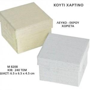 ΚΟΥΤΙ  ΠΟΛΥΤΕΛΕΙΑΣ 6,5Χ6,5X4,5CM